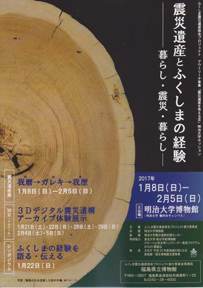 震災遺産とふくしきの経験.jpg