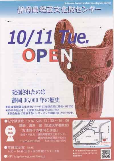 静岡埋蔵文化センター.jpg