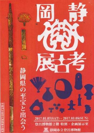 静岡考古展.jpg