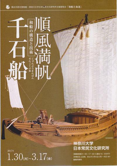 順風満帆千石船.jpg