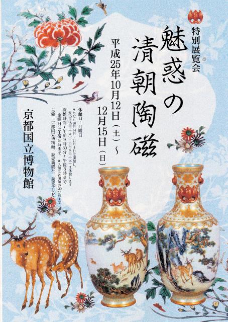 s魅惑の清朝陶器.jpg