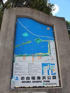 お台場海浜公園案内板IMG_6596.JPG