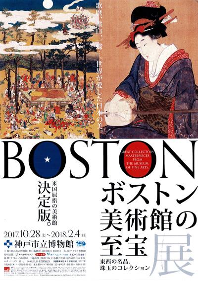 ボストン美術館の至宝.jpg