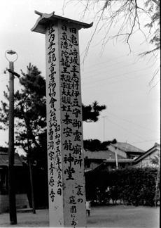 亀ヶ崎藩主志村氏菩提樹碑025.JPG