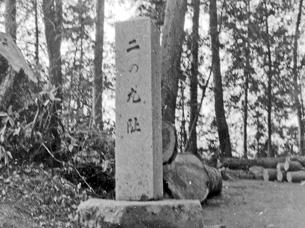 二の丸跡碑29-3.JPG