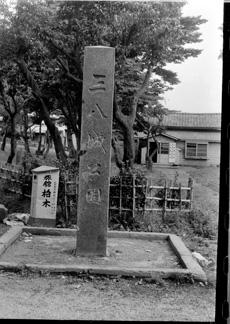 八戸城址碑009.JPG