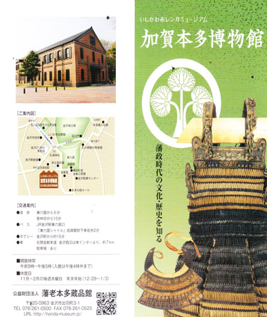 加賀本多博物館.jpg