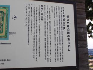 台場公園案内板(4)IMG_6619.JPG