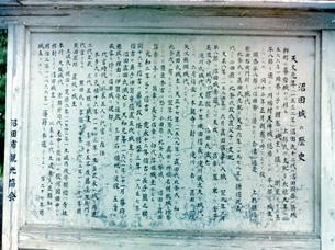 城跡説明板021.JPG
