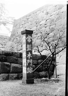 常盤木門跡碑010.JPG