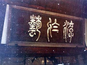 弘道館中019.JPG