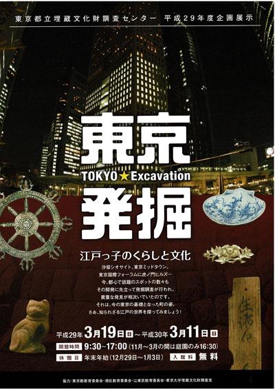 東京発掘.jpg