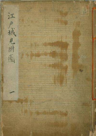 江戸城図録表.png