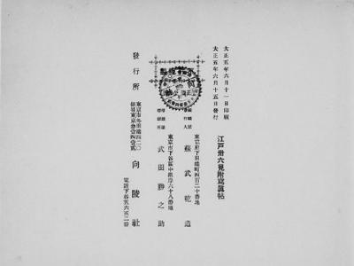 江戸城見附図裏.png