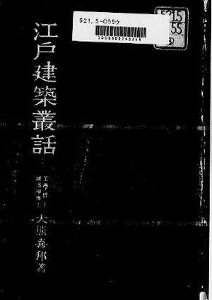江戸建築叢話表.png
