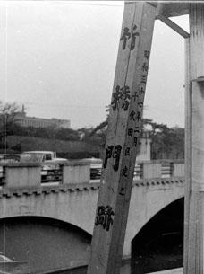 竹橋門碑033.JPG