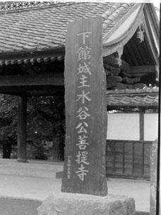 藩主菩提寺018.JPG
