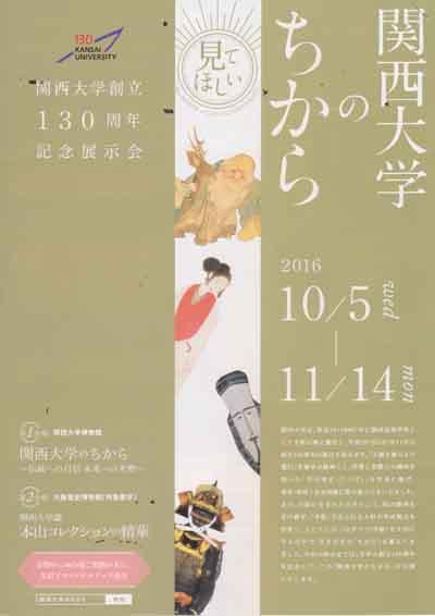 関西大学の地から.jpg