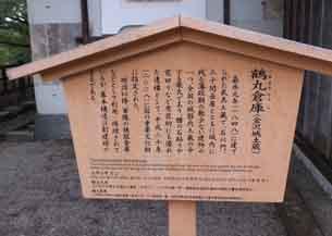 鶴丸倉庫瀬知明板4171.JPG