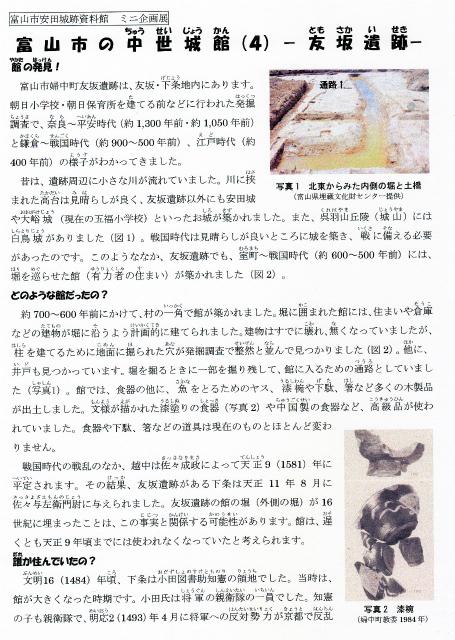 s富山市の中世城郭.jpg