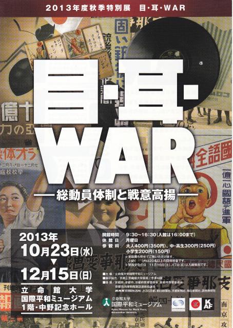 s目・耳・WAR.jpg